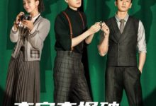 Photo of My Roommate is a Detective Episode 29 Eng Sub