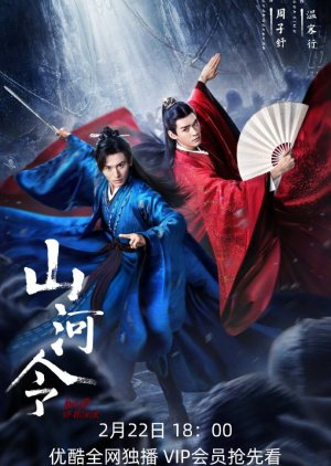 Word Of Honor Episode 8 Eng Sub Drama Cool